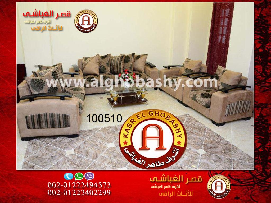 100 Modern Living Room Furniture Egypt Luxury Classic Frenc